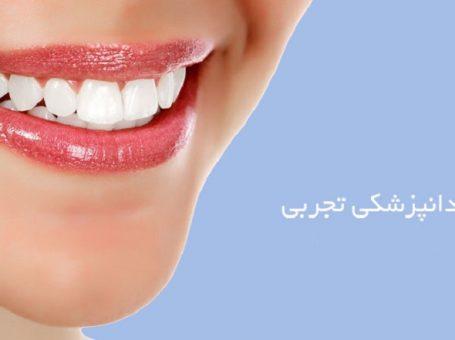 نادر فرهادی / دندانپزشک تجربی در افسریه