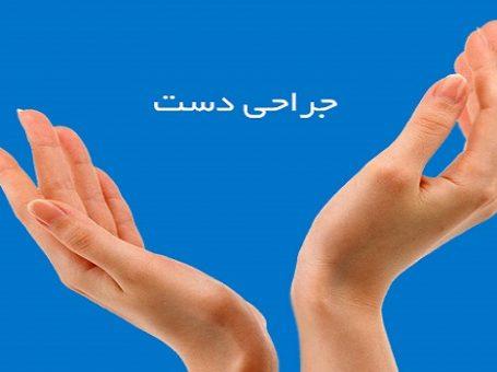 دکتر محمدرحیم دهقان جراح دست|فوق تخصص دست در رسالت