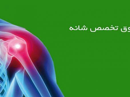 دکتر سعید کوکلی جراح شانه|فوق تخصص شانه در گرگان
