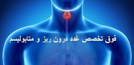 دکتر علی میرزاپور / فوق تخصص غدد درون ریز و متابولیسم بابل
