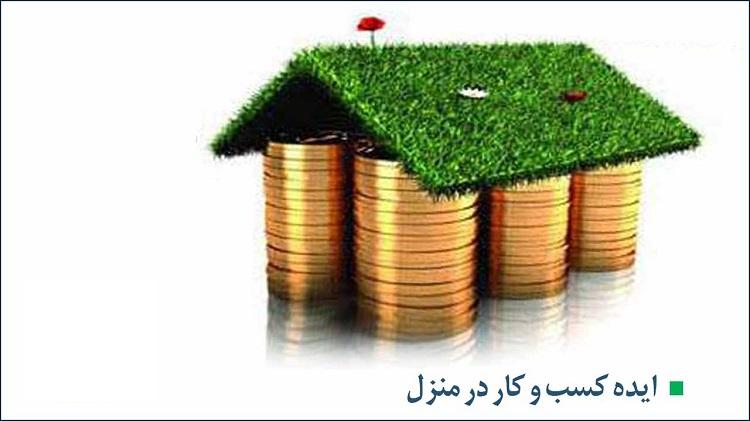 کار در منزل | تولید در منزل با سرمایه کم
