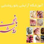 بهترین آموزشگاه آرایشی زنانه در شرق تهران