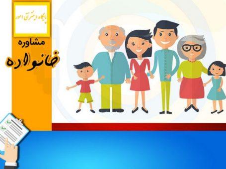 مرکز خدمات روانشناسی و مشاوره امید/مرکز مشاوره ازدواج و خانواده در شهرکرد