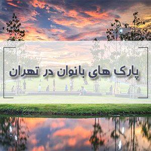 ادرس پارک های بانوان تهران