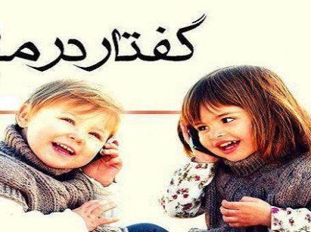 کلینیک تخصصی گفتار درمانی آوا |کلینیک گفتار درمانی سنندج