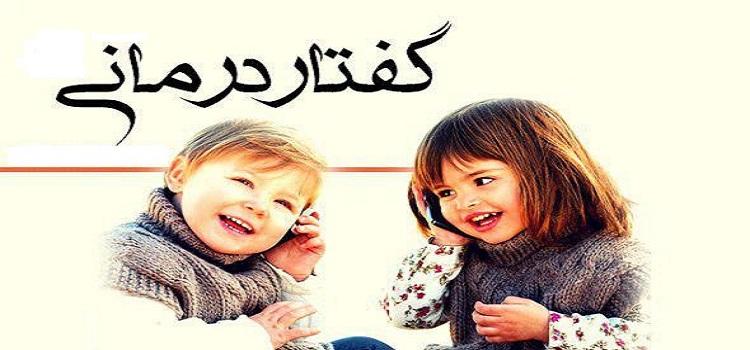 گفتار درمانی گنج خانلو |کلینیک تخصصی گفتار درمانی زنجان