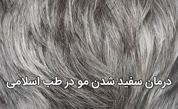 سفید شدن مو و درمان آن در طب سنتی