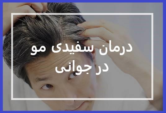 راهکار درمانی سفیدی مو
