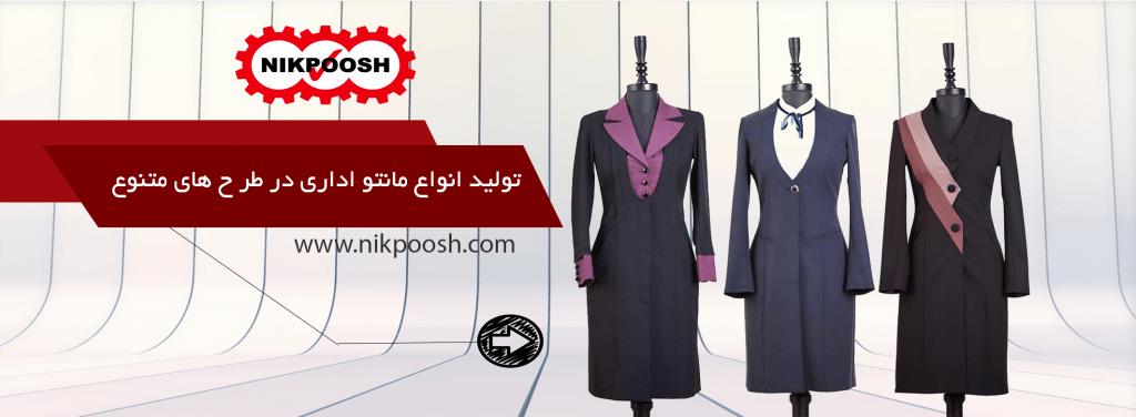 تولید کننده انواع لباس های کار و تبلیغاتی