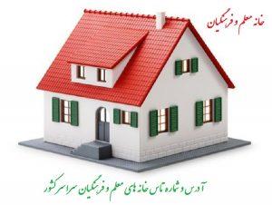 خانه معلم الیگودرز/ خانه معلم و مرکز رفاهی در استان لرستان