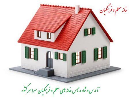 خانه معلم بم/خانه معلم و مرکز رفاهی در کرمان