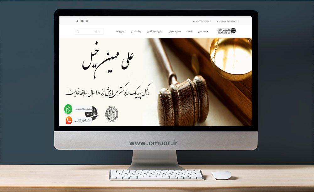 طراحی سایت وکالت