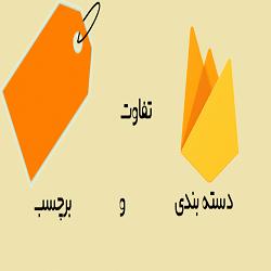 تفاوت دسته و برچسب در وردپرس