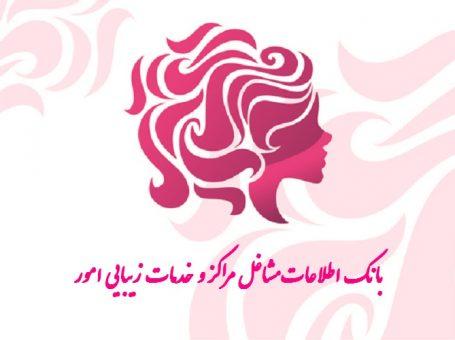 سالن زیبایی ارشیدا / آرایشگاه زنانه در کرج