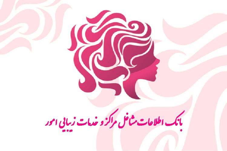 درسا / آرایشگاه زنانه در محله ساعی