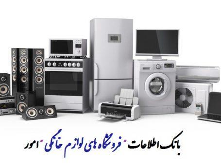 فروشگاه اکبری / فروش لوازم خانگی در گیلان