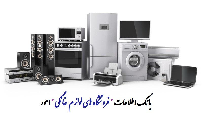 فروشگاه امین / فروش لوازم خانگی در محله ایران
