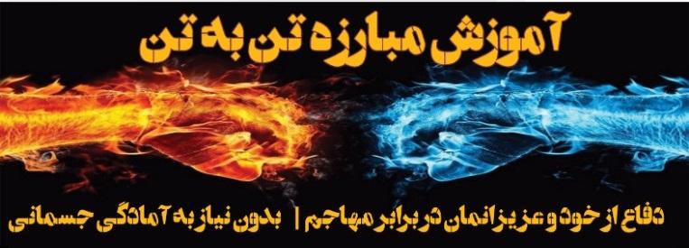آموزش دفاع شخصی |دفاع شخصی کاربردی در شمال تهران