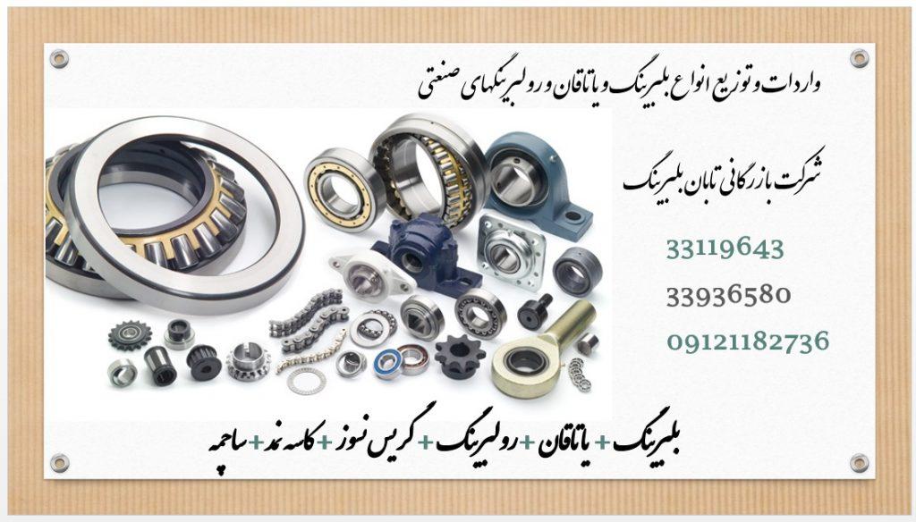 شرکت بازرگانی تابان بلبرینگ|واردات و توزیع بلبرینگ ،یاتاقان و رولبرينگ های صنعتی