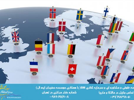 موسسه مهاجرتی و اقامتی اروپا BM