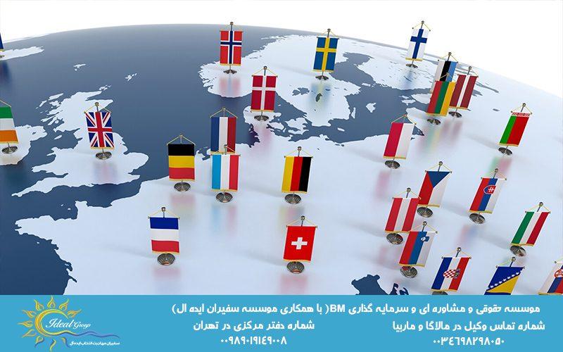 اقامت اروپا| مهاجرت به اروپا