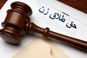 وکالت حق طلاق زن