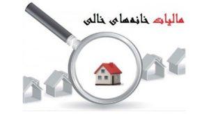 قانون اخذ مالیات از خانههای خالی