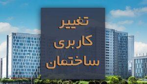 مراحل لازم برای تغییر کاربری املاک مسکونی به تجاری