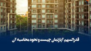 قدرالسهم آپارتمان چیست؟